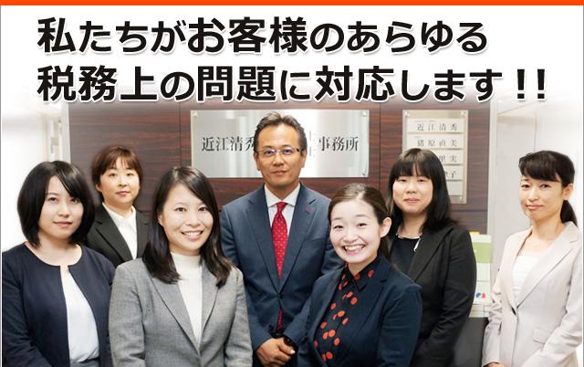 私たち4人の税理士がお客様のあらゆる税務上の問題に対応します!
